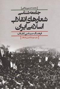 جامعهشناسی شعارهای انقلاب اسلامی ایران؛ فرهنگ سیاسی انقلاب
