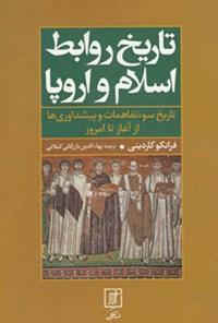 تاریخ روابط اسلام و اروپا