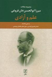 علم و آزادی؛ مجموعه مقالات میرزا ابوالحسنخان فروغی