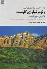 ژئومرفولوژی کارست؛ زاگرس چینخورده (با تأکید بر تاقدیسی خاویز حدفاصل خوزستان، کهکیلویه و بویراحمد و بوشهر)