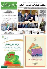 مردم سالاری-۱۷ اسفند ۹۳-شماره ۳۷۱۰