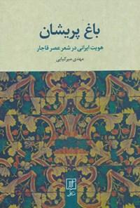 باغ پریشان؛ هویت ایرانی در شعر عصر قاجار