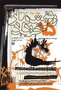 روزشمار ۱۵ خرداد بهار ۱۳۴۳ (۱۳۴۳/۲/۱۶ تا ۱۳۴۳/۳/۳۱)؛ جلد دوم