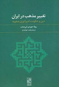 تغییر مذهب در ایران؛ دین و حکومت امپراتوری صفوی