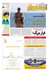 روزنامه اقتصاد برتر ـ شماره ۵۲۳ ـ ۵ مرداد ۹۸
