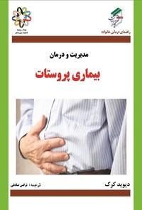 بیماری پروستات