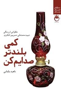 کمی بلندتر صدایم کن؛ خاطراتی از زندگی شهید محمدعلی حسنپور اشکذری