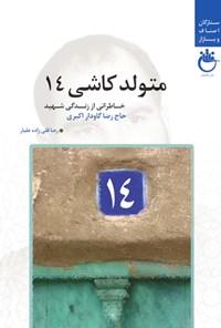 متولد کاشی ۱۴؛ خاطراتی از زندگی شهید حاج رضا گاودار اکبری
