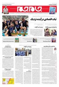 روزنامه جامجم ـ شماره ۵۴۴۲ ـ یکشنبه ۶ مرداد ۹۸