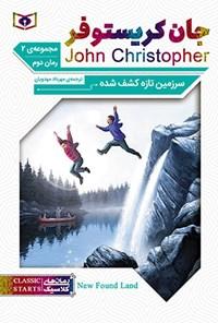 سرزمین تازه کشفشده؛ جان کریستوفر (سهگانهی دوم، جلد دوم)