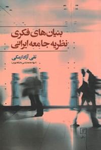 بنیانهای فکری نظریهی جامعهی ایرانی