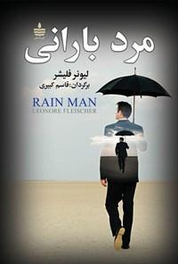 مرد بارانی