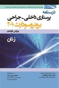 """درسنامه پرستاری داخلی؛ جراحی برونر سودارث """"زنان"""""""