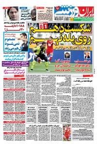 ایران ورزشی-۱۸ اسفند ۱۳۹۳