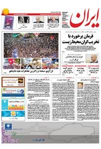 ایران-۱۸ اسفند ۱۳۹۳-شماره ۵۸۸۶