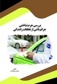 بررسی جرمشناختی جرائم ناشی از تخلفات رانندگی