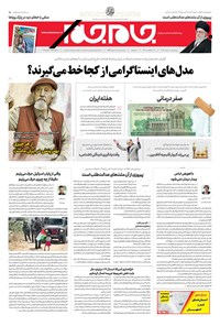 روزنامه جامجم ـ شماره ۵۴۴۶ ـ پنجشنبه ۱۰ مرداد ۹۸