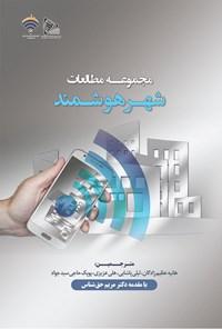مجموعه مطالعات شهر هوشمند
