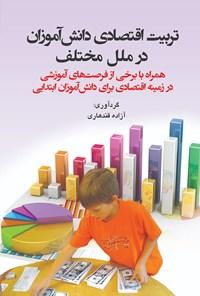 تربیت اقتصادی دانشآموزان در ملل مختلف