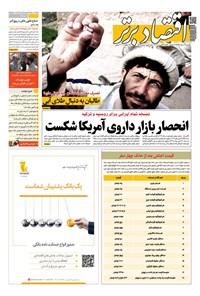 روزنامه اقتصاد برتر ـ شماره ۵۲۹ ـ ۱۳ مرداد ۹۸