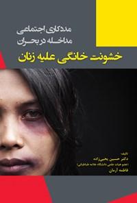 مددکاری اجتماعی مداخله در بحران خشونت خانگی علیه زنان