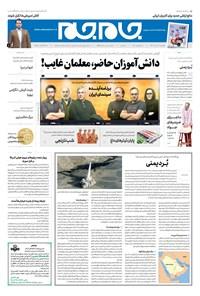 روزنامه جامجم ـ شماره ۵۴۴۸ ـ یکشنبه ۱۳ مرداد ۹۸