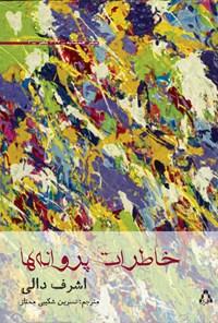 خاطرات پروانهها: گزیدهای از مجموعههای شعری اشرف ابوالیزید