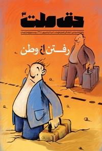 ماهنامه حق ملت ـ شماره سوم (رفتن از وطن) ـ مرداد و شهریور ۹۸