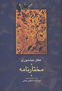 مختارنامه؛ مجموعه آثار عطار جلد ۵