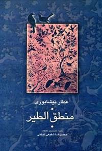 منطقالطیر؛ مجموعه آثار عطار جلد ۱