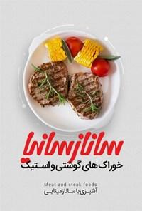 دایرةالمعارف آشپزی ملل؛ خوراکهای گوشتی و استیک