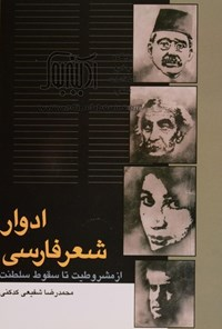 ادوار شعر فارسی؛ از مشروطیت تا سقوط سلطنت