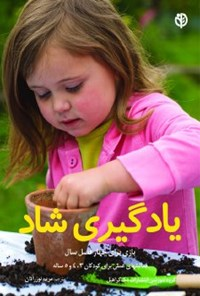 یادگیری شاد؛ بازی برای چهار فصل، فعالیتهای عملی برای کودکان ۳، ۴ و ۵ سال