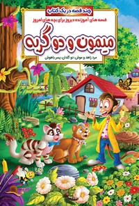 میمون و دو گربه؛ قصههای آموزندهی دیروز برای بچههای امروز