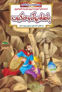 پادشاه بروک و عنکبوت؛ قصههای آموزندهی دیروز برای بچههای امروز