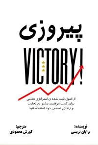 پیروزی