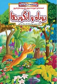 روباه و انگورها؛ قصههای آموزندهی دیروز برای بچههای امروز