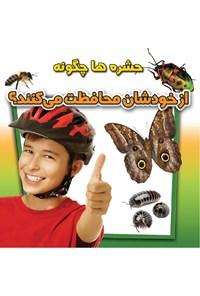 حشرهها چگونه از خودشان محافظت میکنند؟