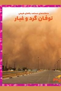 منطقههای مستعد بلاهای طبیعی؛ توفان گرد و غبار