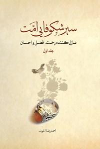 سیر شکوفایی امت؛ نازلکنندهی رحمت، فضل و احسان (جلد اول)