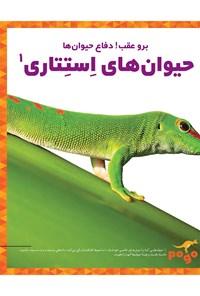 حیوانهای اِستِتاری ۱