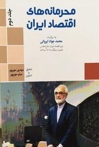 محرمانههای اقتصاد ایران؛ جلد دوم