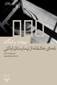 نامهای عاشقانه از تیمارستان ایالتی (مجموعه داستان)