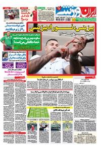 ایران ورزشی- ۱۹ اسفند ۱۳۹۳