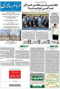 مردم سالاری-سه شنبه ۱۹ اسفند ۱۳۹۳-شماره ۳۷۱۲