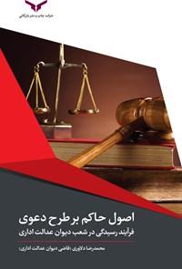 اصول حاکم بر طرح دعوی و فرآیند رسیدگی در شعب دیوان عدالت اداری