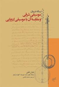 رساله در بیان موسیقی شرقی