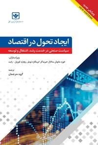 ایجاد تحول در اقتصاد