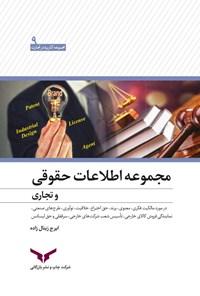 مجموعه اطلاعات حقوقی و تجاری