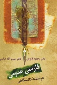 فارسی عمومی؛ درسنامه دانشگاهی
